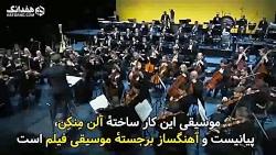 موسیقی فیلم- علاءالدین ...