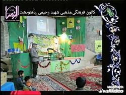 کانون فرهنگی شهید رحیم...