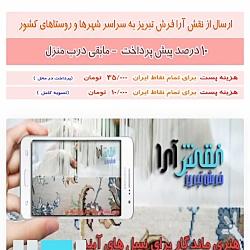 معرفی یک سایت معتبر برای خرید وسایل قالیبافی (نخ و نقشه تابلوفرش تبریز) و ( دار