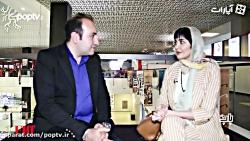 اختصاصی: گفت و گو با مریم معصومی در حاشیه سی و هفتمین جشنواره جهانی فجر