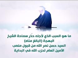 ما سبب تحذیر سماحة شیخ ...