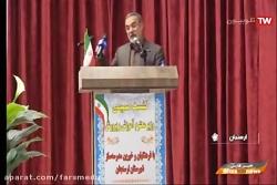 کانال رسمی آموزش و پرورش فارس در آپارات