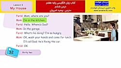 ویدیو آموزشی درس6 زبان انگلیسی هفتم