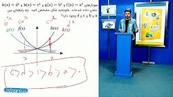 ویدیو آموزشی فصل3 حسابان یازدهم