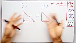 ویدیو آموزشی فصل6 ریاضی هشتم بخش 4