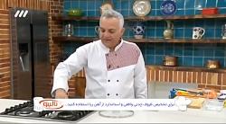آموزش آشپزی تهیه پیراشکی مرغ