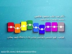 قبل و بعد از ارتودنسی دندان   دکتر محمودهاشمی