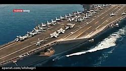 فیلم رصد دقیق ناوگروه تروریست های آمریکایی در خلیج فارس توسط سپاه با کیفیت HD