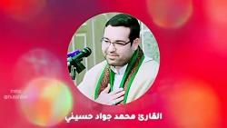 قطعه ای زیبا از قرائت استاد محمد جواد حسینی ومحمودشحات