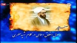 اصول اخلاق اسلامی در کلام شهید مطهری