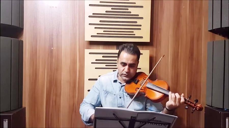 جلد سوم تمرین 188 ایمان ملکی le violon آموزش ویلن کلاسیک کتاب.mp4