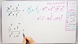 ویدیو آموزشی فصل 7 علوم هشتم بخش 3