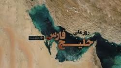 10 اردیبهشت: روز ملی خلیج فارس