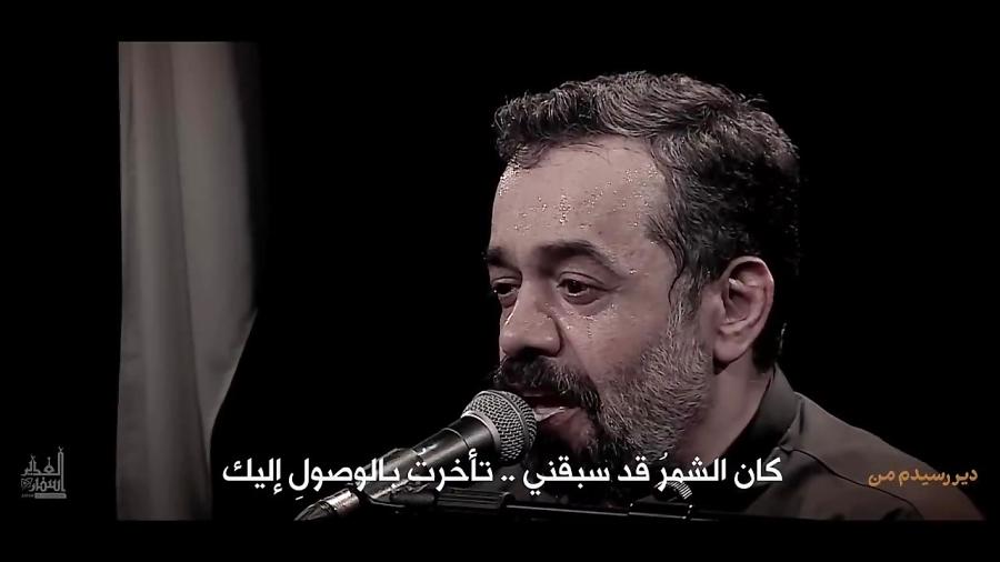 """مداحی حاج محمود کریمی """"دير رسيدم من"""" با زیر نویس عربی HD"""
