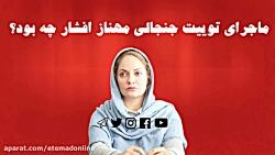 محاکمه مهناز افشار برای قتل طلبه جوان