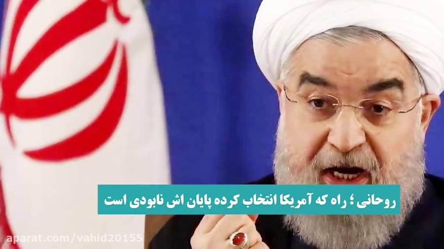 روحانی- راهی که آمریکا انتخاب کرده پایانش نابودی است