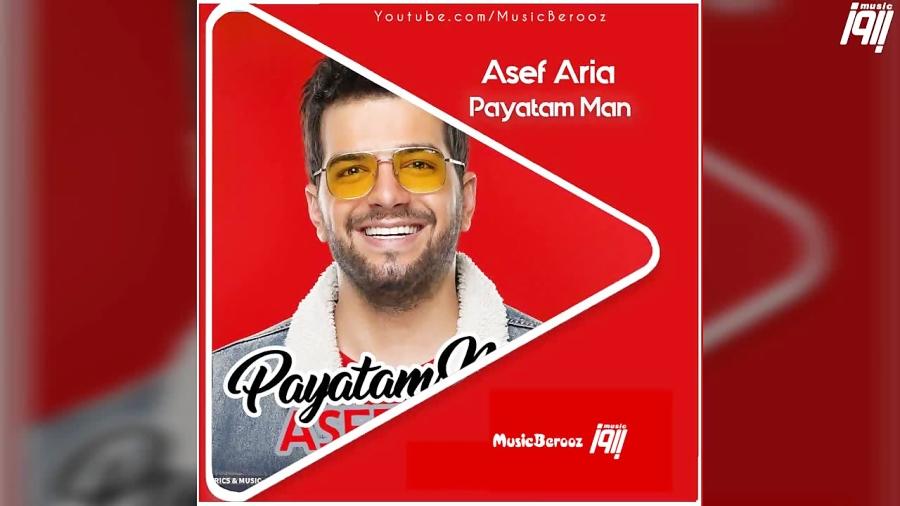 New Remix Asef Aria - Payatam Man 2019 (ریمیکس آصف آریا - پایتم من)