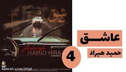 اهنگ زیبا | حمید هیراد | عاشق | اهنگ جدید | اهنگ غمگین | کانال گاد