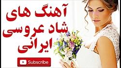 آهنگ شاد عروسی ایرانی جدید - عروسی ایرانی | Happy new wedding song