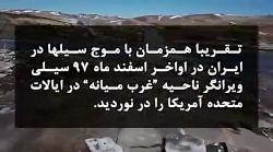 سیل در آمریکا همزمان با سیل در ایران