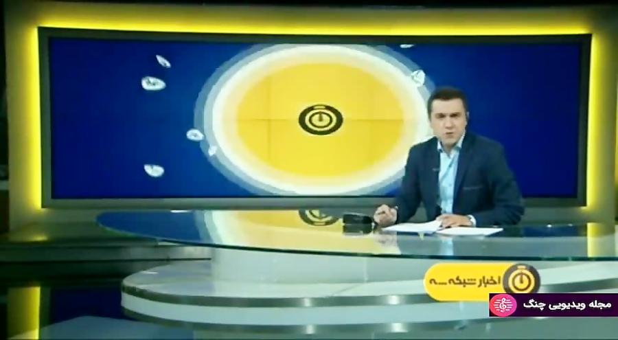 اخبار ورزشی 13:15 - حواشی و نتایج بازیهای روز اول هفته ۲۸ لیگ برتر