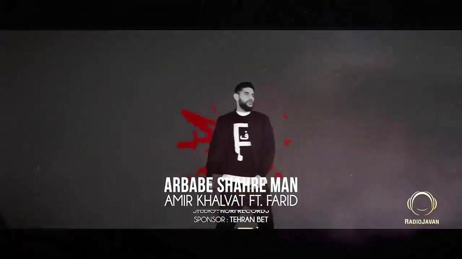 """موزیک ویدیو """"ارباب شهر من"""" از """"امیر خلوت"""" با همراهی فرید"""