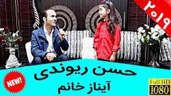 کلیپ جدید حسن ریوندی _ شعر خوانی و شیرین زبانی آیناز خانم در کنار حسن ریوندی ❤