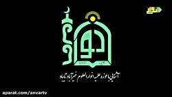 مستند حوزه ی علمیه ی انوارالعلوم خیرآباد