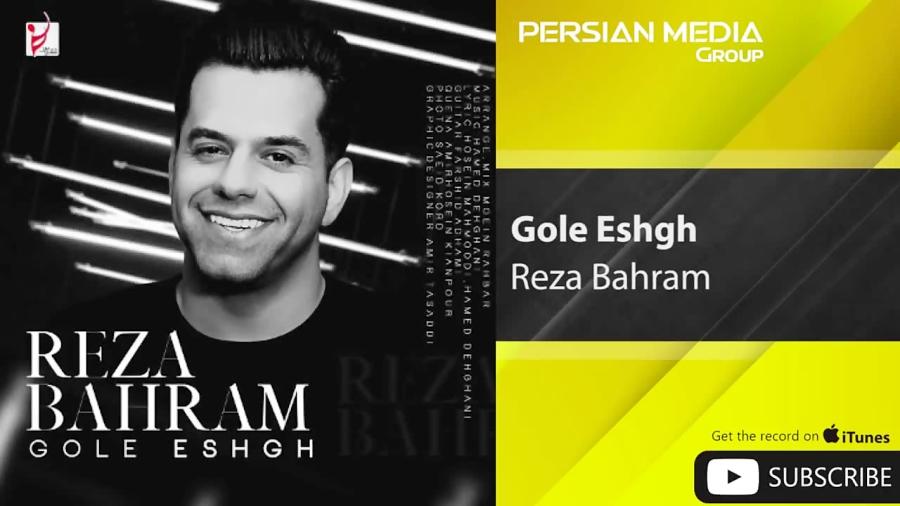 Reza Bahram - Gole Eshgh ( رضا بهرام - گل عشق )