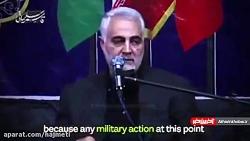 پاسخ سردار سلیمانی به یک سؤال: آیا بین ایران و آمریکا جنگ می شود