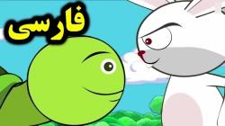 کارتون قصه خرگوش و لاک پشت - قصه های کودکانه - داستان های فارسی جدید