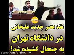 جنجال دانشجویان در نشست برنامه عصر جدید احسان علیخانی در دانشگاه تهران