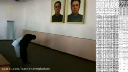 مستند Undercover in North Korea 2008 | پشت پرده کره شمالی با زیرنویس فارسی