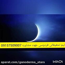 نحوه مصرف قهوه گانودرما درماه مبارک مشاوره09157509007