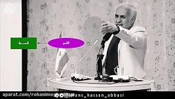 صحبت های جنجالی دکتر حسن عباسی در مورد کاخ نشینان و انقلاب!
