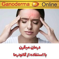 میگرن و سردرد خود را چگونه درمان کنیم؟