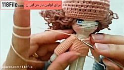 5 مدل آموزش عروسک بافی با قلاب - بافت لباس عروسک
