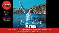 Top 10 Persian Music - Iranaian Song 2019 - بهترین آهنگ های ایرانی