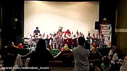 موسیقی مدارس 09121897742 اجرای جشن الفبا، جشن تکلیف، جشن نوروز، پایان سال تحصیلی