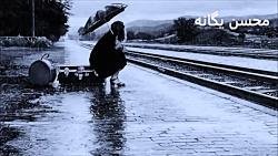 آهنگ زیبای من, محسن یگانه با متن ترانه