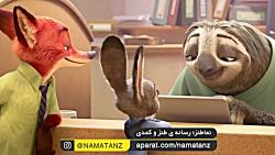 نماطنز | سکانس تماشایی انیمیشن زوتوپیا