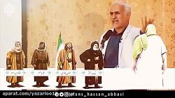 صحبت های جنجالی حسن عباسی در مورد کاخ نشینان و انقلاب (جریان ابوذری)