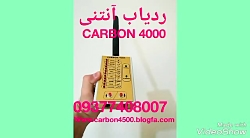 ردیاب آنتنی CARBON 4000 با تفکیک 12 نوع فلز با ارزش 09377408007