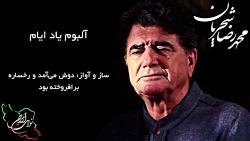 دوش می آمد و رخساره برافروخته بود - محمدرضا شجریان :: ساز و آواز شور