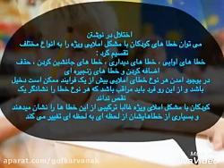 مرکز گفتاردرمانی کودکان در تهران |09120452406 بیگی|مرکز گفتاردرمانی کودکان|