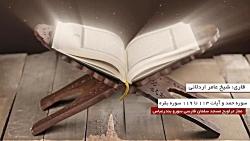 تلاوت سوره حمد و آیات 113 تا 119 سوره بقره با صدای شیخ عامر اردلانی
