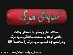 مکر گروهک تروریستی پژاک