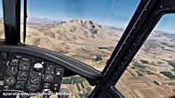 پرواز شینوک هوانیروز بر فراز کوهرنگ شبیه ساز پرواز