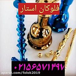 فرمول ابکاری فانتاکروم -پک مواد ابکاری -دستگاه مخمل پاش 09190924595