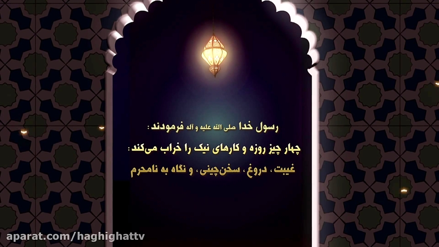 حدیث ماه رمضان 01